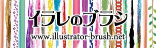 イラレのアートブラシ・パターンブラシ素材ダウンロードサイト