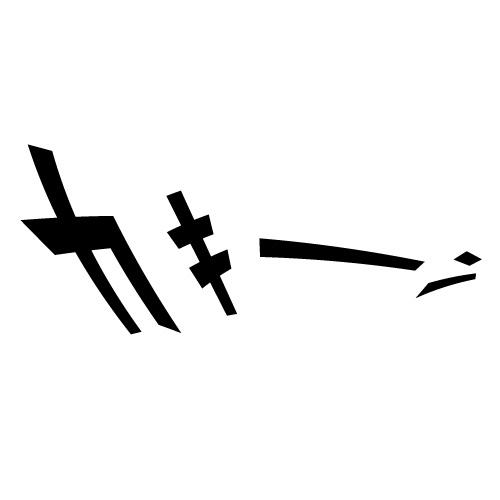 「カキーン」ボールを打った時の効果音イラスト