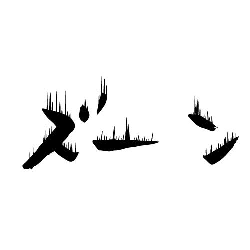 「ズーン」落ち込んだような効果音イラスト