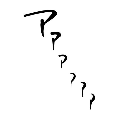 「アアアアアア」悲しそうな効果音イラスト