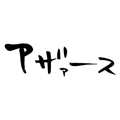 「アザァース」ゆるい挨拶の効果音イラスト