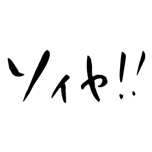 「ソイヤ!!」祭りの掛け声っぽい効果音イラスト