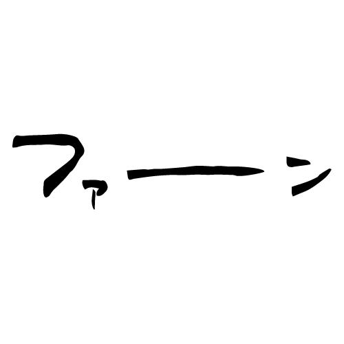 「ファーン」効果音イラスト