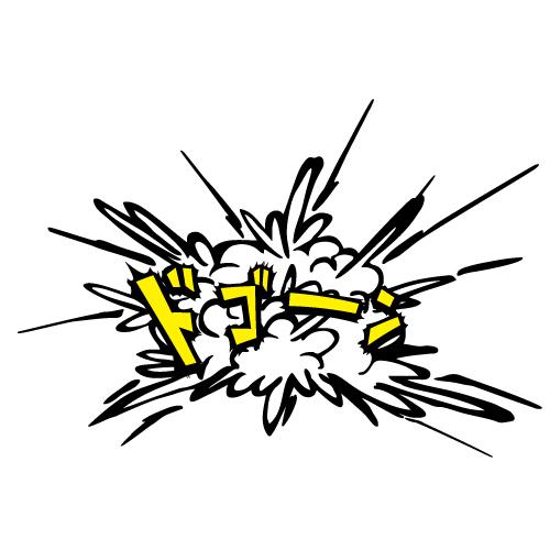 「ドゴーン」と爆破した効果音イラスト